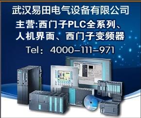 武汉易田电气设备有限公司