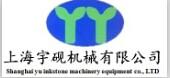 上海宇砚机械设备有限公司