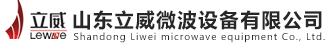 山东立威微波设备有限公司