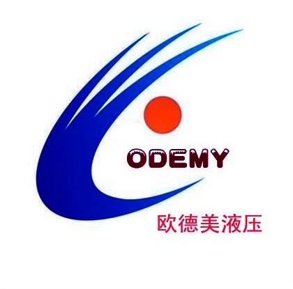 深圳市欧德美液压设备有限公司