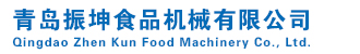青岛振坤食品机械有限公司