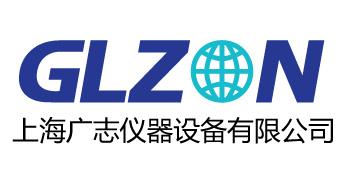 上海廣志儀器設備有限公司