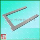 DCS-XC-I湛江U型電子秤,惠州U形托盤秤,韶關U形電子秤用途