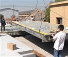 SCS-XC-f南昌數字式汽車衡,贛州100噸大地磅,九江數字式地磅秤