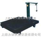 1.1米*1.3米 1吨单标尺机械磅秤@@上海力衡磅秤