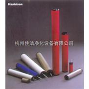 漢克森精密過濾器濾芯E9-12