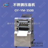 350型不锈钢电动立式压面机