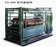 牲畜电子平台秤,2吨动物电子磅秤,3吨牲畜电子地磅价格