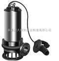 供应JYWQ50-17-25-1200-3自动搅匀排污泵 直立式排污泵 撕裂式排污泵