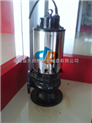 供应JYWQ80-40-7-1600-2.2带刀排污泵 广州排污泵 不锈钢潜水排污泵