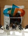 供应QBY-40铸铁气动隔膜泵 隔膜泵 气动隔膜泵
