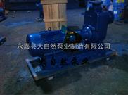 供应50ZX20-30防爆自吸泵 自控自吸泵 自吸泵价格