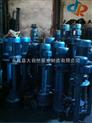 供应YW80-40-15-4YW液下泵 液下长轴排污泵 不锈钢液下泵
