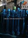 供应YW100-100-25-11耐腐耐磨液下泵 液下泵型号 液下泵生产厂家