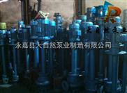 供应YW125-130-20-15无泄漏液下泵 液下泵生产厂家 液下排污泵