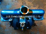 供应QBY-40气动单向隔膜泵 隔膜泵 QBY气动隔膜泵