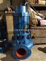 供应QW200-250-22-30不锈钢排污泵 无堵塞排污泵 排污泵价格
