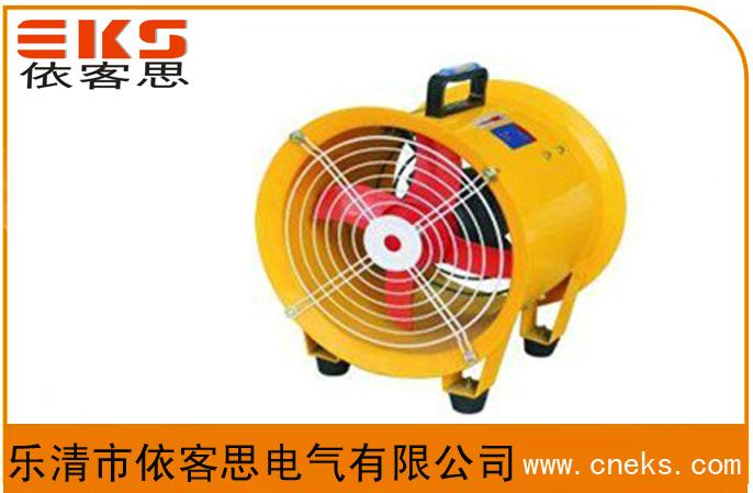浙江依客思供应手提式安全轴流风机SFT-250