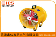 SFT-250-浙江依客思供应手提式安全轴流风机SFT-250