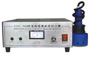 GLF300手持式电磁感应封口机 铝箔封口机
