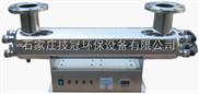 徐州凈水紫外線消毒器