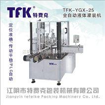 YFX-25系列全自动液体灌装设备