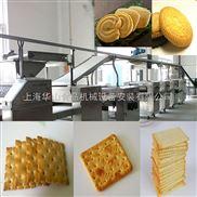 国产全自动中高档曲奇饼干生产线/饼干生产设备,华山食品机械