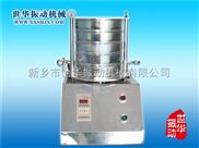 小型振动筛厂家 实验室振动筛价格 标准筛供应商 新乡山东宁夏甘肃青海四川