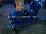 供应300ZX550-55自吸泵 清水自吸泵