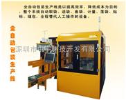 深圳中宇科技全自动包装生产线  自动供袋机 省人工3-5人