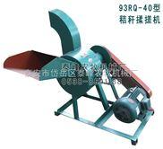 93RQ-40型秸秆揉搓机青饲料粉碎机秸秆揉丝机养羊专用青贮机