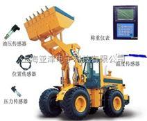 小型工程机械 装载机电子秤