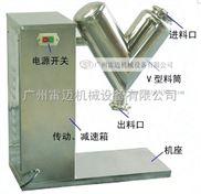 V型混合机,干粉混合机,混料机,药粉混合机