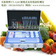 直销蔬菜农药残留检测仪