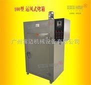 KX-100A-非食品烤箱,工业烤箱,烘箱,干燥箱