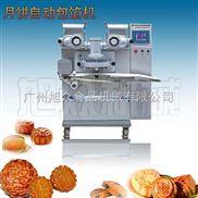 揭阳月饼包馅机 广州旭众特价促销月饼机械 珠海月饼自动包馅机