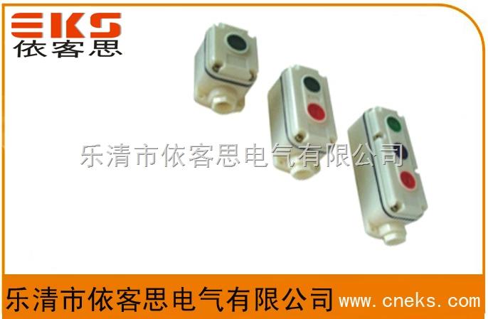 LA5821-3防爆控制按钮(白色塑壳)