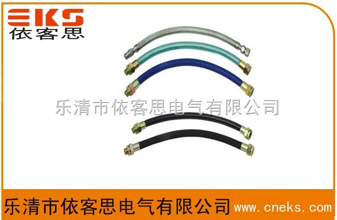 依客思精品推荐: BNG (NGD LCNG CBR) 防爆挠性连接管