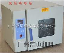 干燥设备定时定温烤箱烤箱