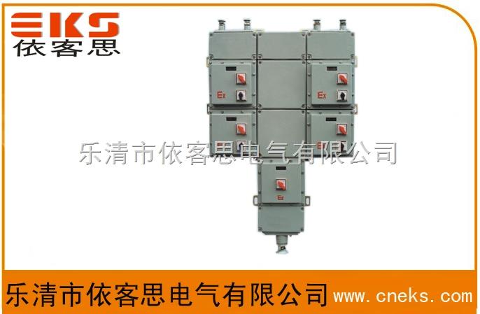 供应超低价BXX51系列防爆动力检修箱-依客思电气