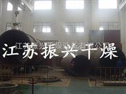 三回程滚筒烘干机厂家-江苏振兴干燥
