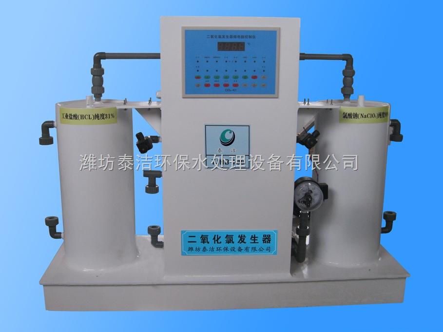 tjhc-泰洁二氧化氯发生器