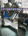 V-200/300/500/1000-V型搅拌混合机