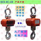 OCS-XC-JJE1噸電子吊秤  上海電子吊鉤秤 2噸電子吊秤價格