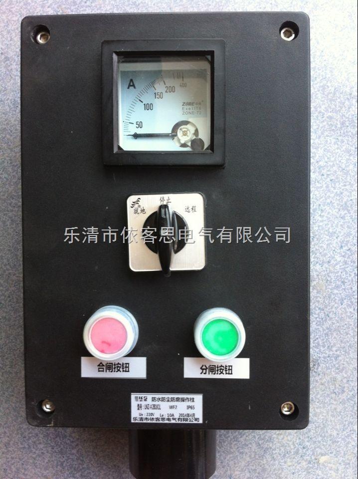 厂家专业订做FZC机旁操作柱