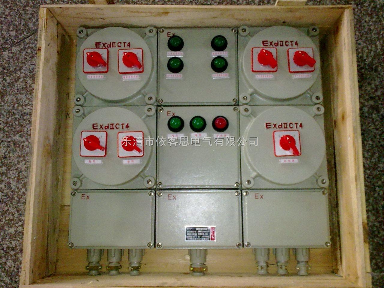 BDX52-3/20K63XX防爆动力配电箱IIC原厂订做