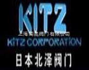 日本北澤KITZ閥門