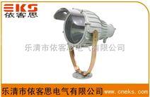 座式BAT51-L450SBZ防爆投光灯价格