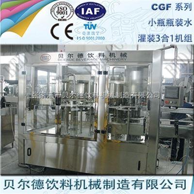 CGF14-12-53000-5000 瓶每小时PET瓶装水灌装生产线