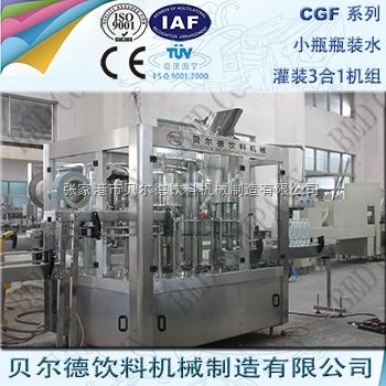 0.25-2L 瓶装水生产线全自动瓶装水灌装机